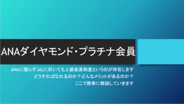 ANA上級会員~ダイヤモンド・プラチナ会員とは?