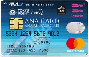 ANA TOKYU POINT ClubQ PASMO マスターカードでTOKYU POINTを効率よく貯める方法