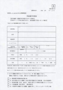 Go To トラベル還付申請方法。大阪いらっしゃいと両方併せて利用可!